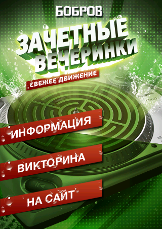 Cool parties from «Bobrov»1